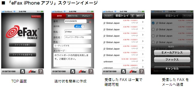 eFax iphoneアプリ